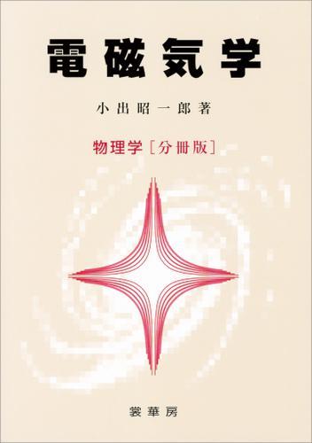 電磁気学 物理学[分冊版] / 小出昭一郎