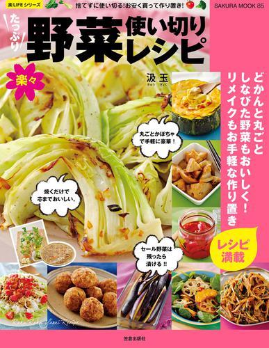 たっぷり野菜楽々使い切りレシピ / 汲玉