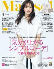 Marisol (マリソル) 2021年4月号【読み放題限定】 / 集英社
