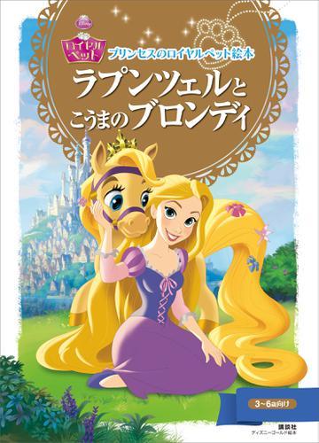 プリンセスのロイヤルペット絵本 ラプンツェルと こうまの ブロンディ / ディズニー