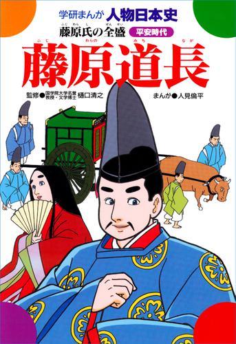 藤原道長 藤原氏の全盛 / 樋口清之