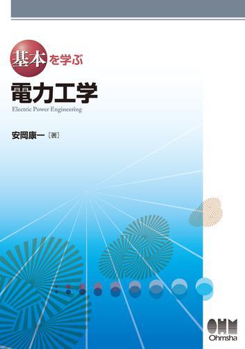 基本を学ぶ 電力工学 / 安岡康一