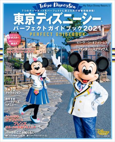 東京ディズニーシー パーフェクトガイドブック 2021 / ディズニーファン編集部