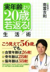 実年齢より20歳若返る!生活術 / 南雲吉則