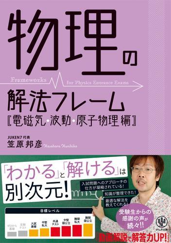 物理の解法フレーム[電磁気・波動・原子物理編] / 笠原邦彦
