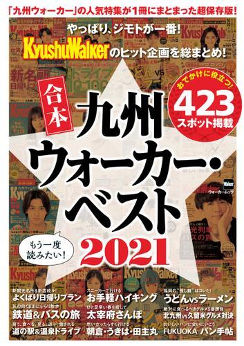 合本 九州ウォーカー・ベスト2021 / KADOKAWA