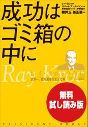 【無料試し読み版】成功はゴミ箱の中に レイ・クロック自伝