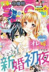Sho-Comi 増刊