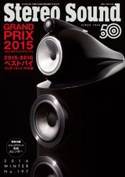 StereoSound(ステレオサウンド) (No.197)