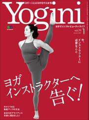 Yogini 2021年1月号 Vol.79 / Yogini編集部