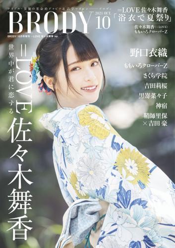 BRODY 2021年10月号増刊「=LOVE 佐々木舞香ver.」 / BRODY編集部