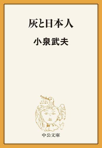 灰と日本人 / 小泉武夫
