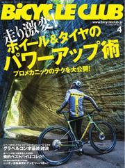 BiCYCLE CLUB 2021年4月号 No.432 / BiCYCLE CLUB編集部