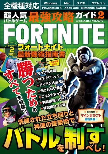 超人気バトルゲーム最強攻略ガイドVol.2 / 超人気バトルゲーム攻略班