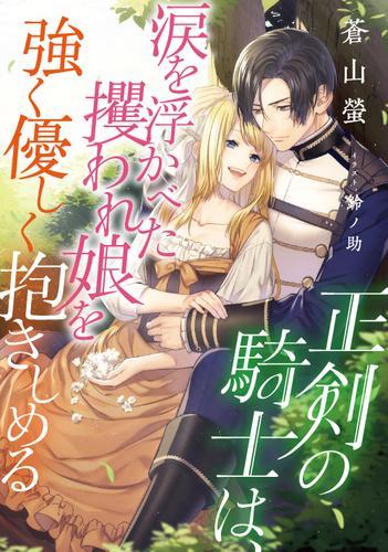 正剣の騎士は、涙を浮かべた攫われ娘を強く優しく抱きしめる / 蒼山 螢