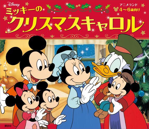 ミッキーのクリスマスキャロル / ディズニー