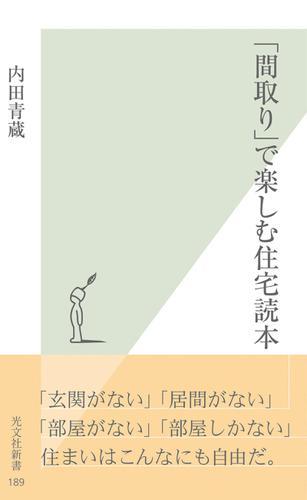 「間取り」で楽しむ住宅読本 / 内田青蔵