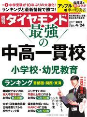 週刊ダイヤモンド (2021年4/24号) / ダイヤモンド社