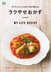 ei cookingシリーズ (ダイエットレシピのプロが教える!ラクやせおかず)