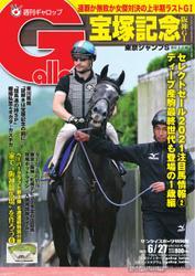 週刊Gallop(ギャロップ) (2021年6月27日号) / サンケイスポーツ
