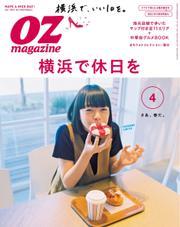 OZmagazine (オズマガジン)  (2017年4月号)