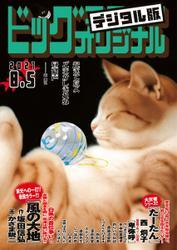 ビッグコミックオリジナル 2021年15号(2021年7月20日発売) / ビッグコミックオリジナル編集部