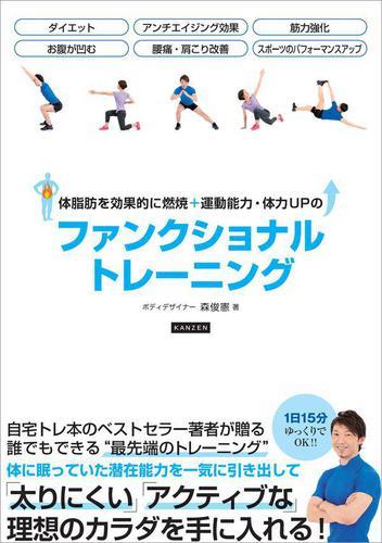 体脂肪を効果的に燃焼+運動能力・体力UPのファンクショナルトレーニング / 森俊憲