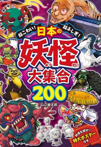 超こわい!超ふしぎ! 日本の妖怪大集合200 / ルナ☆バード