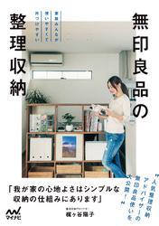 無印良品の整理収納 家族みんなが使いやすくて片づけやすい / 梶ヶ谷陽子