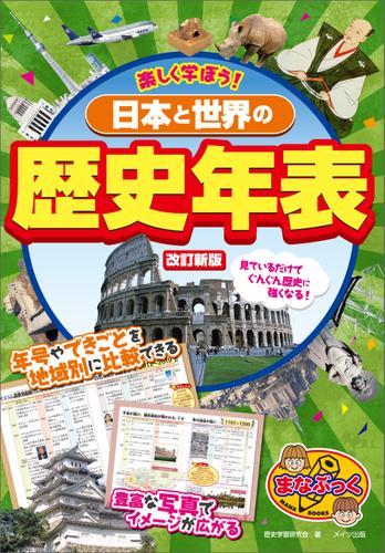 楽しく学ぼう! 日本と世界の歴史年表 改訂新版 / 歴史学習研究会