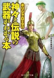 ギリシャ・ローマの神々と伝説の武器がわかる本 / かみゆ歴史編集部