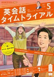 NHKラジオ 英会話タイムトライアル (2021年5月号) / NHK出版