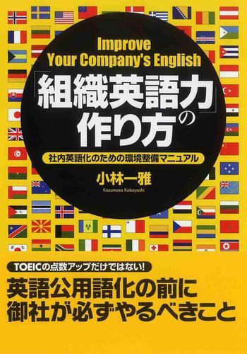「組織英語力」の作り方―社内英語化のための環境整備マニュアル / 小林一雅