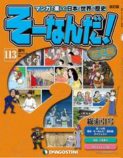 マンガで楽しむ日本と世界の歴史 そーなんだ! 113号 / デアゴスティーニ編集部