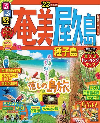 るるぶ奄美 屋久島 種子島'22 / JTBパブリッシング
