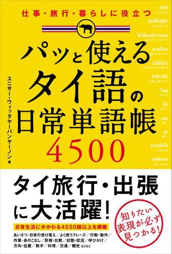 パッと使える タイ語の日常単語帳4500 / スニサー・ウィッタヤーパンヤーノン