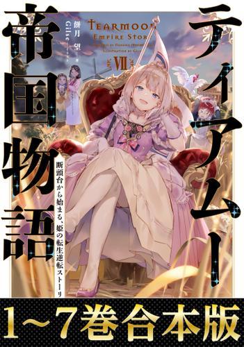 【合本版1-7巻】ティアムーン帝国物語~断頭台から始まる、姫の転生逆転ストーリー~ / 餅月望