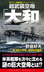 超武装空母「大和」(1)逆転の奇策!極秘航空艦隊 / 野島好夫