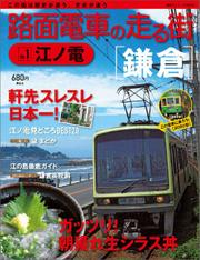 路面電車の走る街(1) 江ノ電 / 講談社
