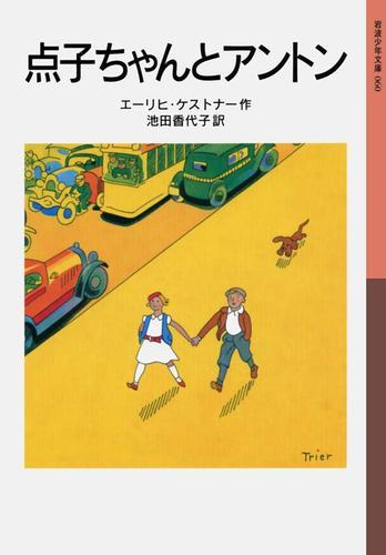 点子ちゃんとアントン / エーリヒ・ケストナー