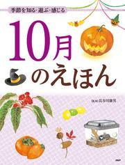 季節を知る・遊ぶ・感じる 10月のえほん / 長谷川康男