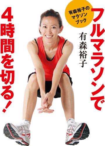 有森裕子のマラソンブック フルマラソンで4時間を切る! / 有森裕子