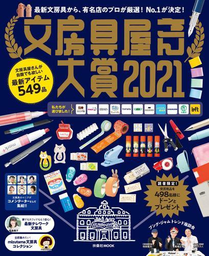文房具屋さん大賞2021 / 文房具屋さん大賞2021
