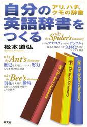 自分の英語辞書をつくる アリ、ハチ、クモの辞書 / 松本道弘