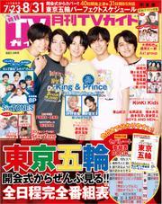 月刊TVガイド 2021年 9月号 関東版 / 東京ニュース通信社