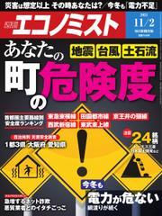 エコノミスト (2021年11/2号) / 毎日新聞出版