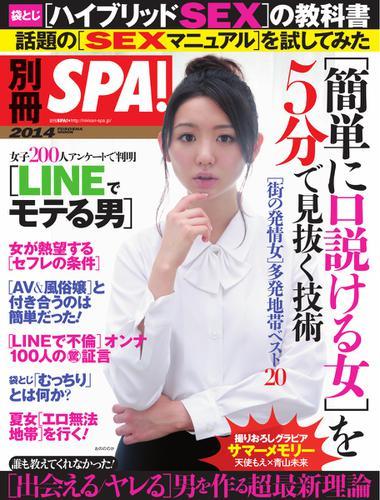 別冊SPA![出会える/ヤレる]男を作る超最新理論 (2014/08/08) / 扶桑社