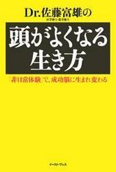 Dr.佐藤富雄の頭がよくなる生き方 / 佐藤富雄