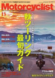 モーターサイクリスト (2021年11月号) / 八重洲出版