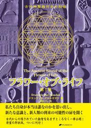 フラワー・オブ・ライフ 第1巻― 古代神聖幾何学の秘密 / ドランヴァロ・メルキゼデク